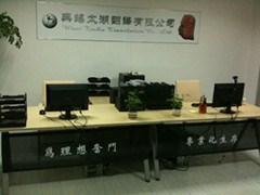 苏州实力最强的翻译公司 无锡太湖翻译供应「无锡太湖翻译供应」