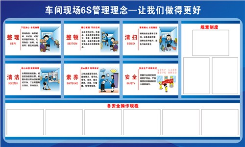 6S车间管理看板厂家 无锡生产看板定制 无锡客户关注栏 优雅供