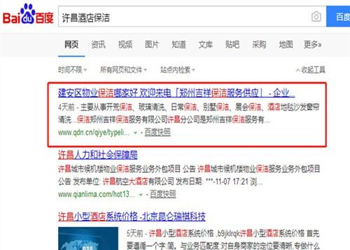 襄城百度關鍵詞優化「許昌海客信息技術供應」