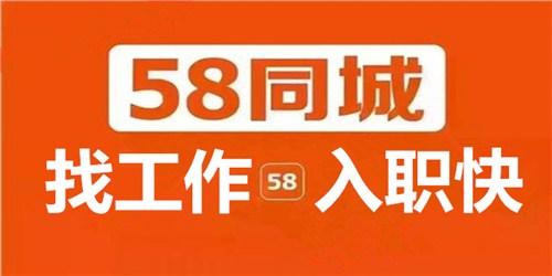 许昌市58同城招聘公司,招聘