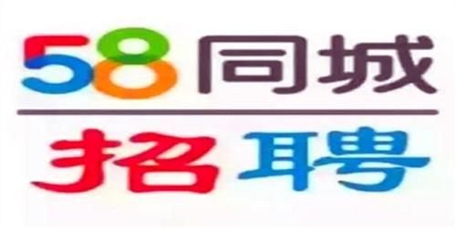 禹州58同城招聘网找工作多少钱一年,58