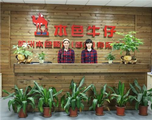 深圳市加州本色服饰有限公司