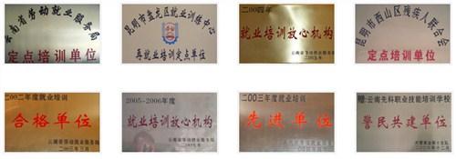 安全员证培训机构 云南先科职业培训学校供应