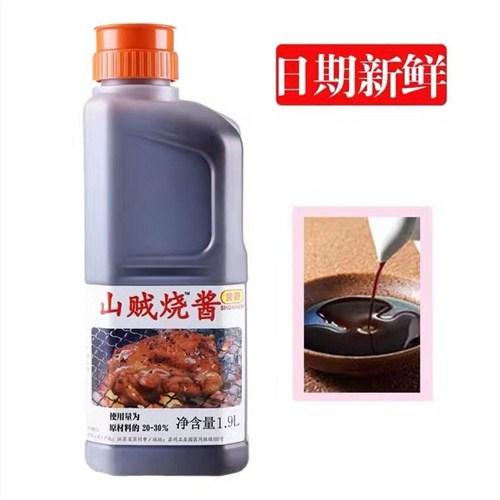 嘉定区正宗山贼烧酱价格合理 诚信为本「上海鑫瑞食品供应」