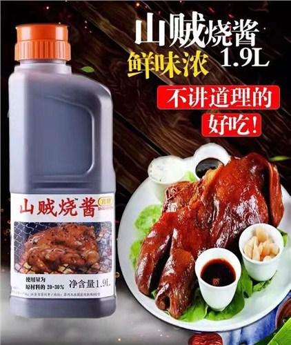 浦东新区进口山贼烧酱在线咨询 推荐咨询「上海鑫瑞食品供应」