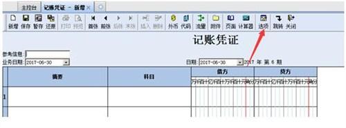 青海金蝶软件助手,金蝶软件
