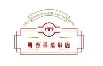 洮南肉串加盟商「祥瑞供」