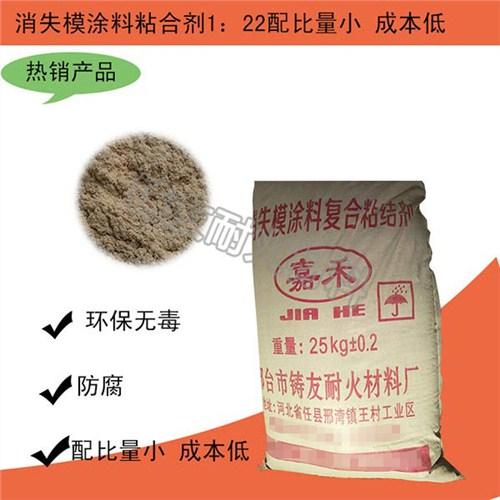 河北消失模涂料粘合剂推荐厂家 邢台铸友耐火材料供应
