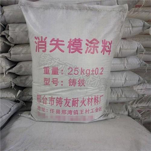 陕西优质消失模铸铁涂料诚信企业「邢台铸友耐火材料供应」