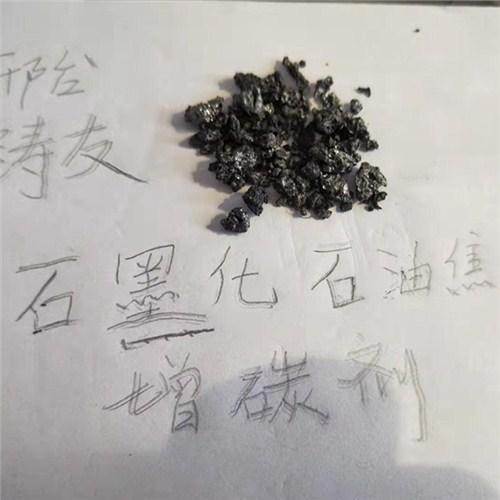 湖南石油焦增碳劑廠家直供 邢臺鑄友耐火材料供應