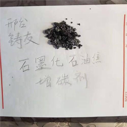 山東半石墨化增碳劑推薦廠家 邢臺鑄友耐火材料供應