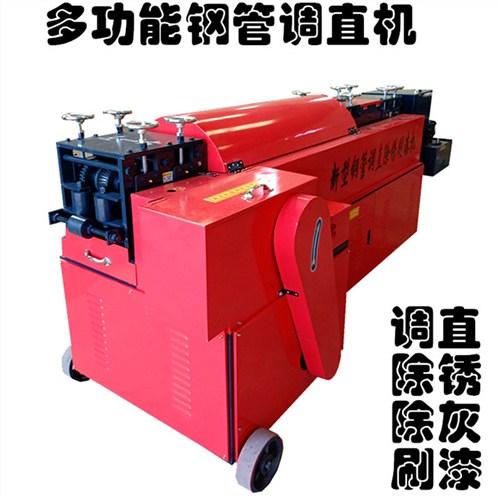 山西建筑钢管调直除锈刷漆机多少钱 任县中泰机械厂供应