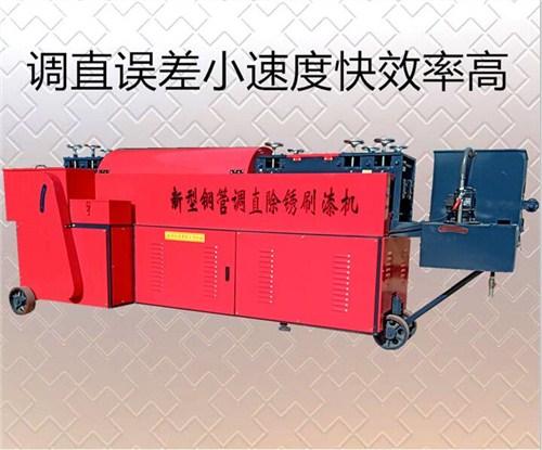 江西全自動鋼管調直除銹刷漆機多少錢 任縣中泰機械廠供應