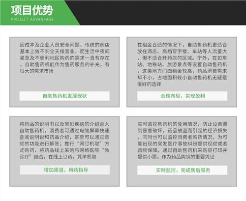 天津哪里有自动售药机招商加盟 欢迎咨询 陕西迪尔西信息科技供应