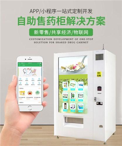 广东生产自动售药机哪家好 服务为先 陕西迪尔西信息科技供应