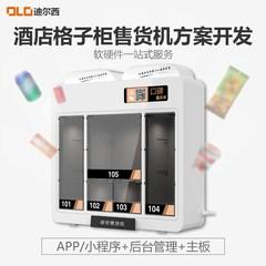 广州哪里有酒店格子机投放 服务至上 陕西迪尔西信息科技供应