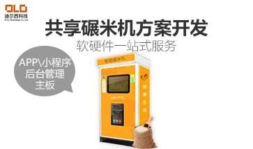 成都扫码共享鲜米机创业 服务为先 陕西迪尔西信息科技亚博娱乐是正规的吗--任意三数字加yabo.com直达官网
