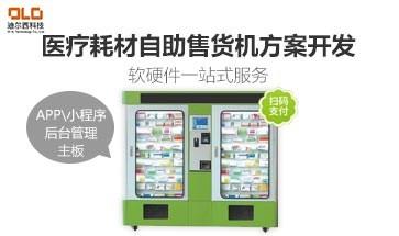 广州自动售药机项目 欢迎来电 陕西迪尔西信息科技供应
