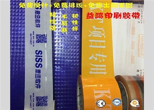 东莞市正规印字胶带厂家直供,印字胶带