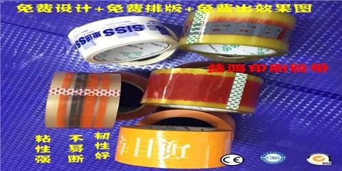 深圳正規印字膠帶需要多少錢「深圳市益鴻燊膠粘制品供應」