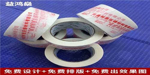惠州市正规印字胶带量大从优,印字胶带
