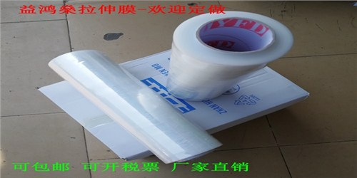 广州正品拉伸膜推荐货源,拉伸膜