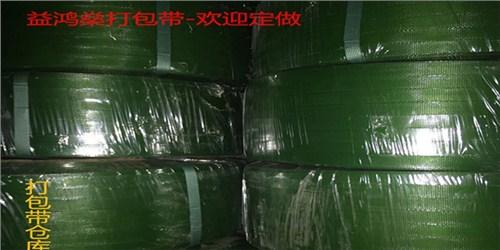 广东专业打包带量大从优 创新服务「深圳市益鸿燊胶粘制品供应」