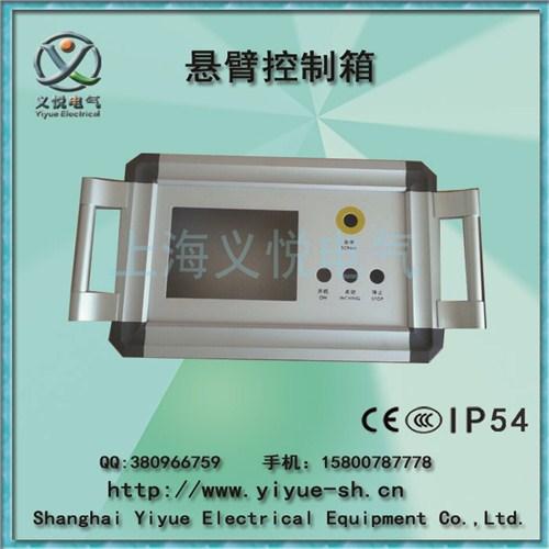 悬臂箱哪家好就来致电上海义悦电气设备有限公司