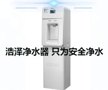重庆官方浩泽净水器维修价格,浩泽净水器