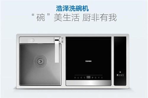 辽宁浩泽智能洗碗机服务放心可靠,浩泽智能洗碗机