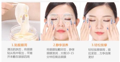 台湾优良金桂花亮采眼膜贴厂家报价 上海雅美佳化妆品供应