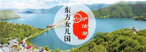 重庆去泸沽湖特价旅游,泸沽湖