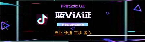 昆明知名藍V認證給您好的建議 推薦咨詢 云南領邁文化傳播供應
