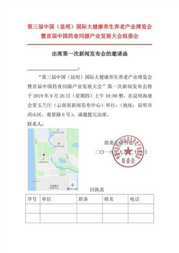 大健康养生博览会 云南中马文化传播供应