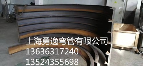 上海勇逸弯管供应22号槽钢拉弯批量加工