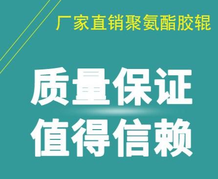 黄浦区优良橡胶工业胶辊高性价比的选择 服务至上「上海佑德胶辊供应」