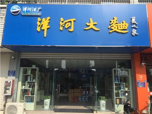 淮阴区周边品牌商务用酒给你好的建议「淮安美人泉商贸供应」