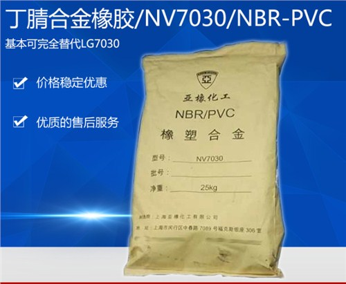 广州优质丁腈橡胶规格,丁腈橡胶