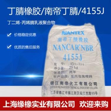 上海**丁晴橡胶4155「上海缘橡实业供应」