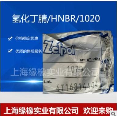 福建丁腈橡胶DN2880,丁腈橡胶