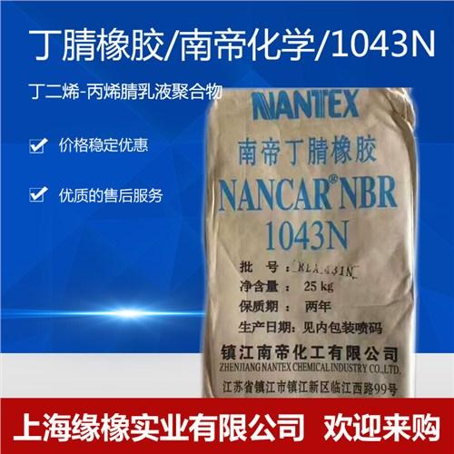 深圳专业丁腈橡胶价格,丁腈橡胶