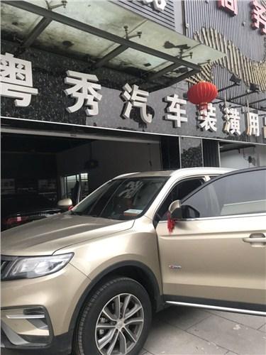 无锡嘉粤汽车用品有限公司