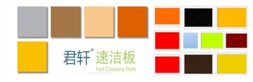 六安知名君轩速洁板生产基地「合肥君轩新型材料供应」