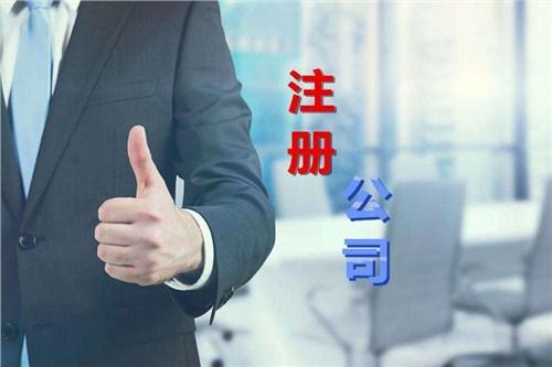 注册物业管理公司流程及费用,注册