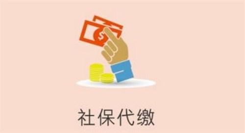蜀山区办理社保哪些费用 真诚推荐 合肥市澳博财税咨询供应