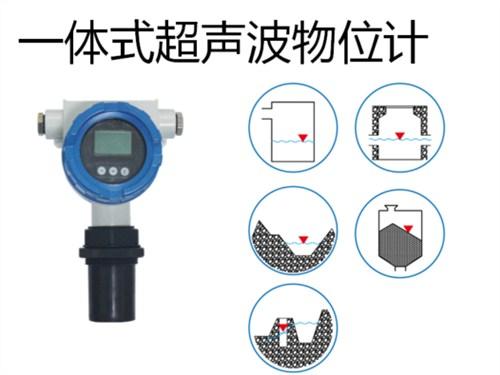 安徽直销超声波液位计 合肥智旭仪表供应