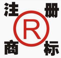高新区正规商标注册办理电话,商标注册