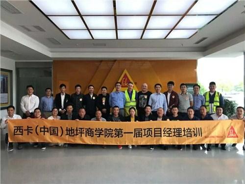 天津正规西卡地坪「上海兆酆建筑装饰工程供应」