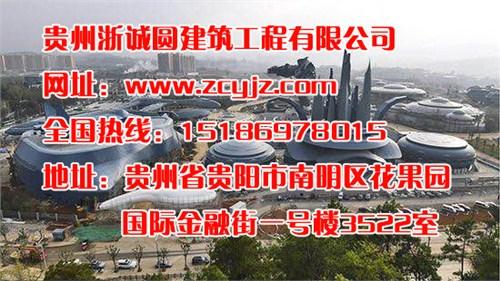 贵州浙诚圆建筑工程有限公司