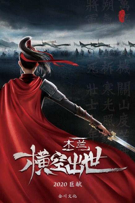 動畫電影木蘭橫空出世投資理財 歡迎來電 上海震杰影視傳媒供應